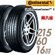 【馬牌】ContiPremiumContact 2 平衡型輪胎_二入組_215/60/16 product thumbnail 2