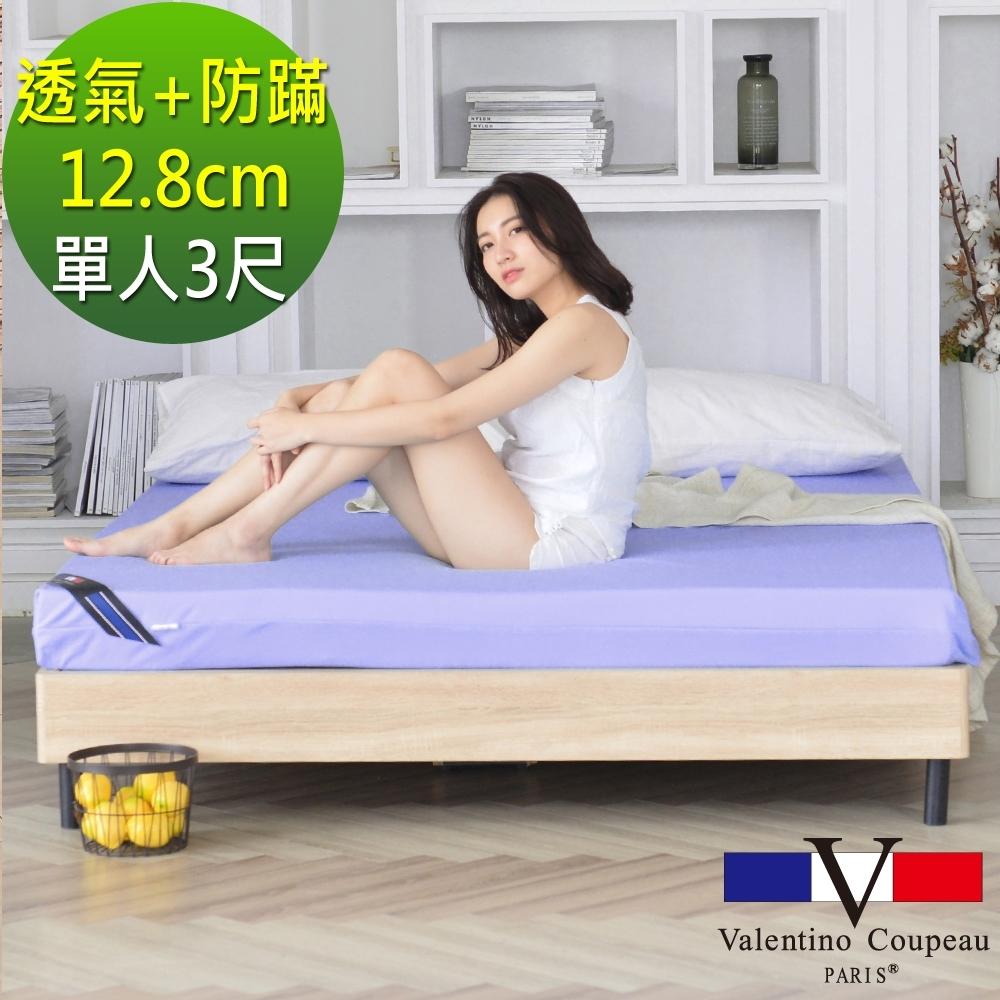 單人3尺-Valentino Coupeau 透氣防蹣12.8cm記憶床墊