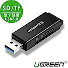綠聯 SD/TF雙卡雙讀USB3.0讀卡機 黑色