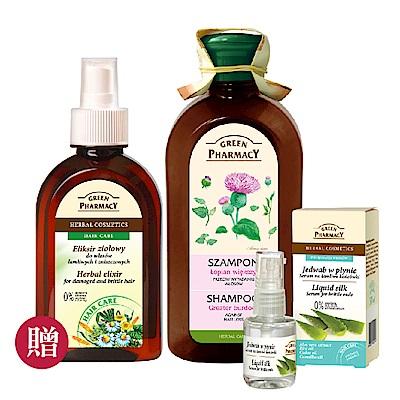 Green Pharmacy 草本肌曜 洗髮+髮絲精華 加贈頭皮護理水