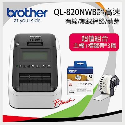 【超值組合】Brother 主機 QL-820NWB + DK22225(3捲入)