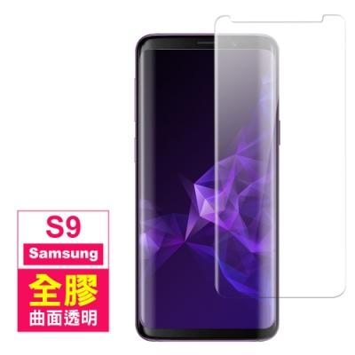 三星 Galaxy S9 曲面 全膠 貼合 9H 透明 鋼化膜