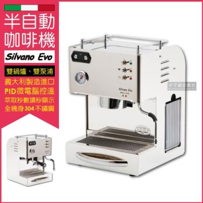 【義大利QUICK MILL】SILVANO EVO喜華諾半自動雙鍋爐咖啡機(原廠官方正品 保固一年)