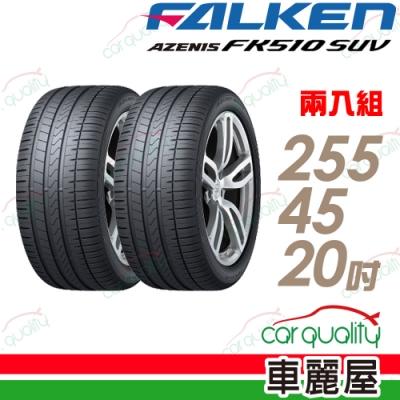 【FALKEN 飛隼】AZENIS FK510 SUV 高性能輪胎_二入組_255/45/20
