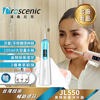 【Proscenic】台灣浦桑尼克 JL-550 脈衝水柱無線攜帶沖牙器/沖牙機