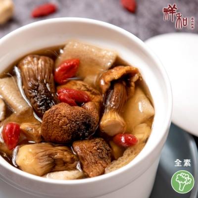 祥和蔬食 巴西蘑菇湯(61CG0002)