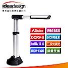 【IdeaDesign】S1000萬像素A3直拍型掃瞄器+OCR文字辯識(升級自動對焦)