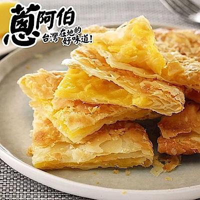 蔥阿伯 地瓜酥餅(110g*5片,共兩包)