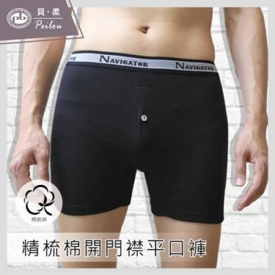 貝柔精梳棉開門襟平口褲(3入)