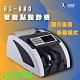 保固升級14個月【大當家】 BS-880符合銀行採購規格點驗鈔機 台幣專用機 人民幣可點驗 product thumbnail 1