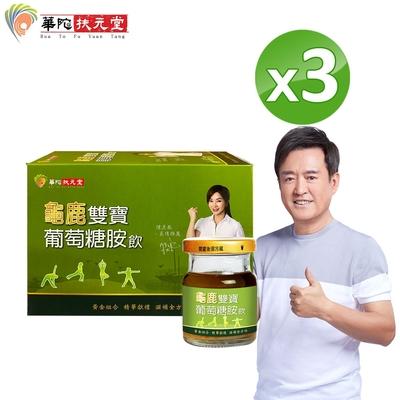 華陀扶元堂 龜鹿雙寶葡萄糖胺飲3盒(6瓶/盒)-2022.11