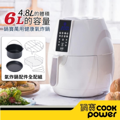 【CookPower鍋寶】6L 數位觸控健康氣炸鍋(AF-6001W) 全配組