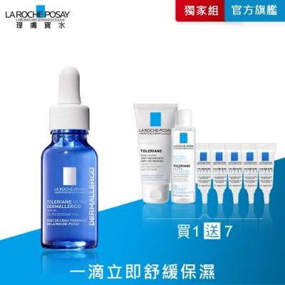 理膚寶水 多容安舒緩保濕修護精華 20ml 明星保養8件獨家組 安心小藍瓶 舒緩保濕