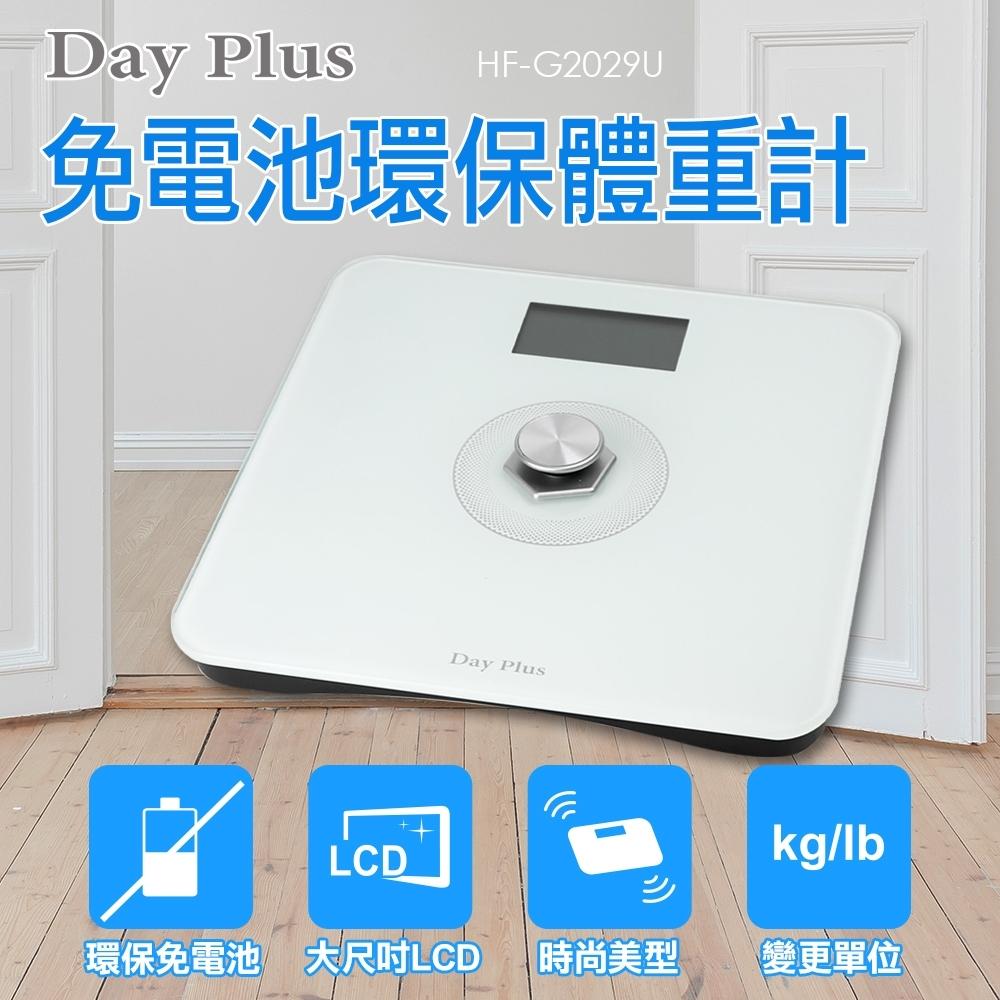勳風 DayPlus 免電池環保體重計 HF-G2029U