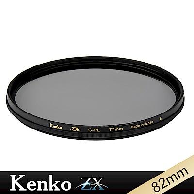Kenko ZX CPL 4K/8K高清解析偏光鏡 (82mm)