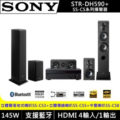 SONY 家庭劇院組 (STR-DH590+SS-CS系列揚聲器)