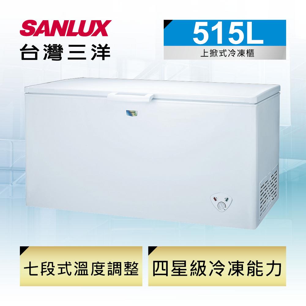 SANLUX台灣三洋 515L 上掀式冷凍櫃 SCF-515W