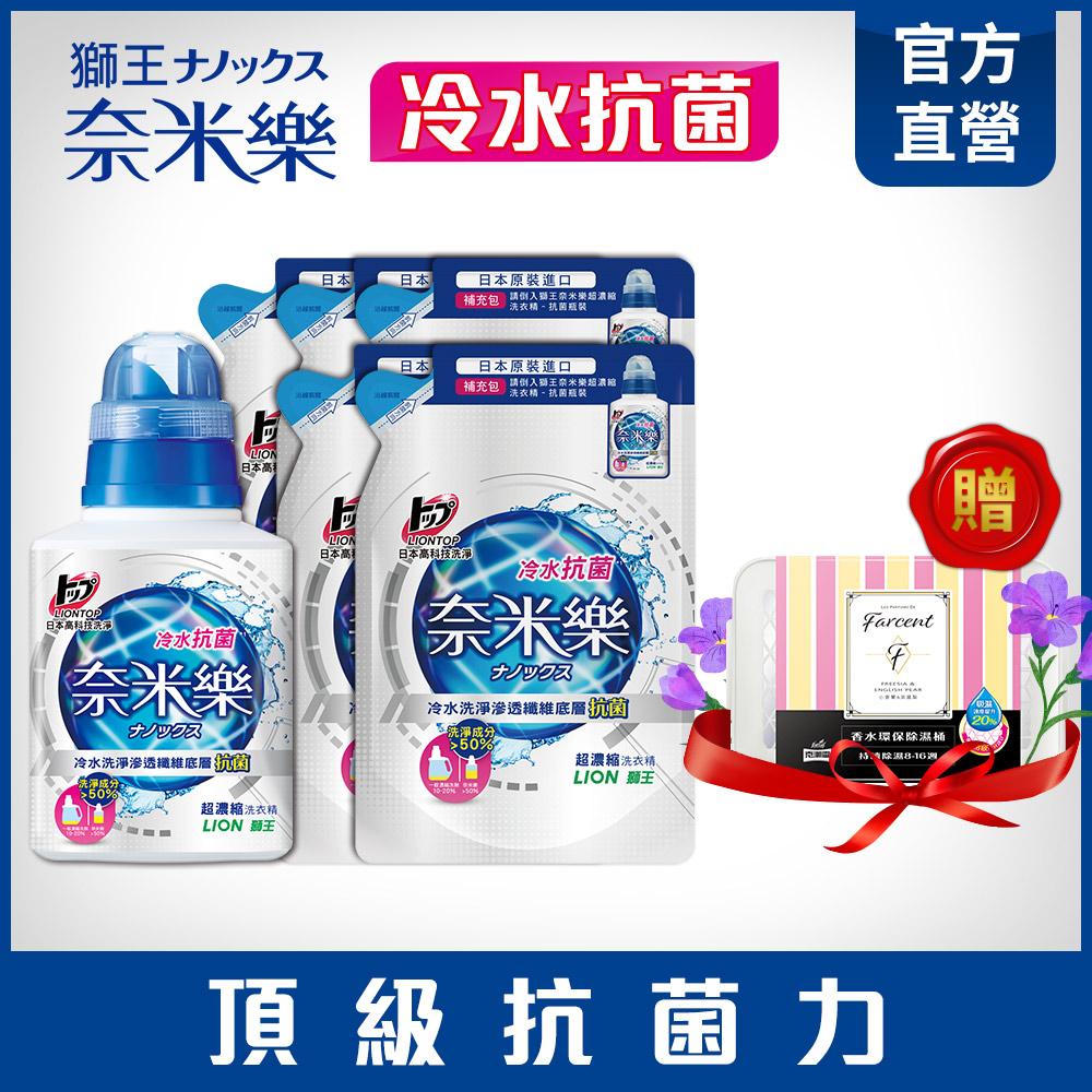 日本獅王LION 奈米樂超濃縮洗衣精 抗菌 1+5組合 (贈克潮靈環保除濕桶)