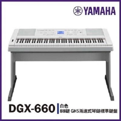YAMAHA DGX-660標準88鍵數位鋼琴/白色/不含踏