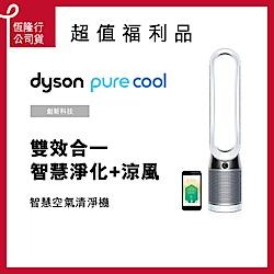 Dyson Pure Cool 智慧空氣清淨機 TP04 白色 福利品