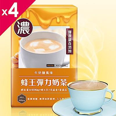 UDR蜂王彈力美容奶茶(牛奶糖風味) x4盒 (8包/盒