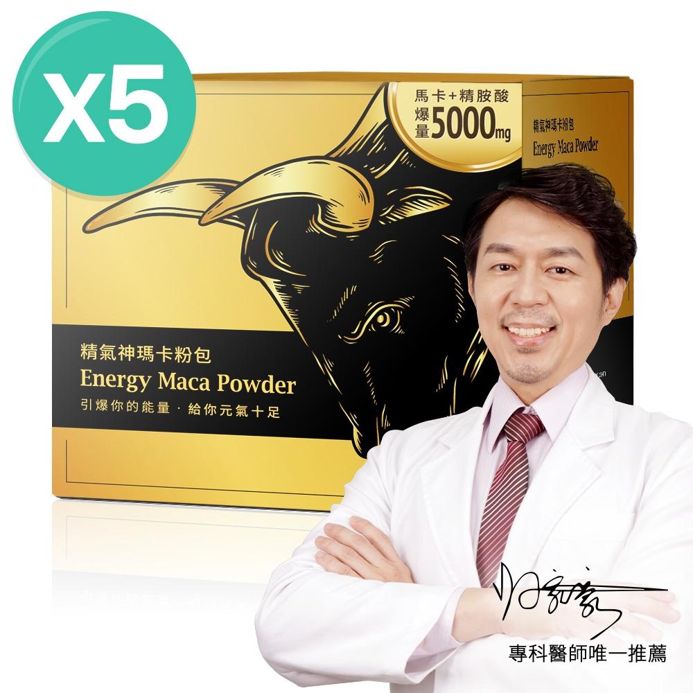 【大研生醫】精氣神瑪卡粉包(22包)x5