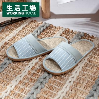 【年中慶↗全館8折起-生活工場】霓漾拾光紙蓆拖鞋-藍(M/L)