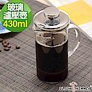 義大利BLACK HAMMER菲司耐熱玻璃濾壓壺-430ml