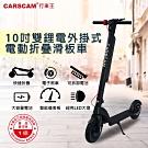 CARSCAM  10吋輪胎雙鋰電外掛式電動折疊滑板車