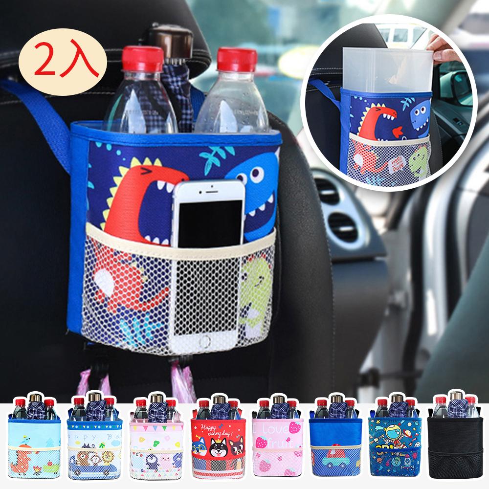 半島良品 2入組/可愛創意懸掛式多功能車用防水垃圾桶-9款任選