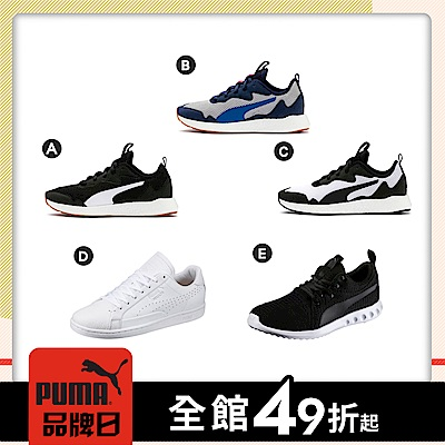 【PUMA官方旗艦】 時時樂限定 運動休閒鞋款 男女 5款任選