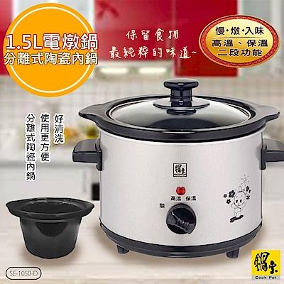 鍋寶 不銹鋼1.5公升養生電燉鍋(SE-1050-D)陶瓷內鍋