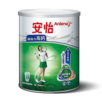 安怡 高鈣奶粉(750g)