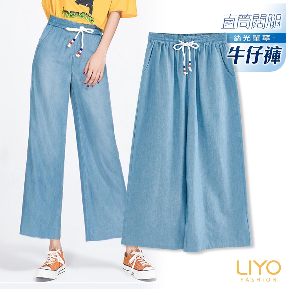 褲子-LIYO理優-鬆緊顯瘦休閒直筒長腿單寧寬褲