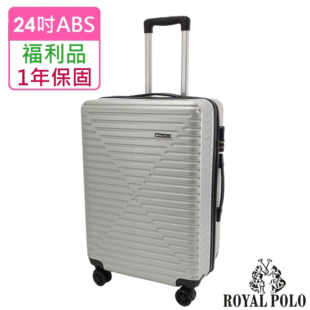(福利品  24吋)  極度無限ABS硬殼箱/行李箱 (3色任選)