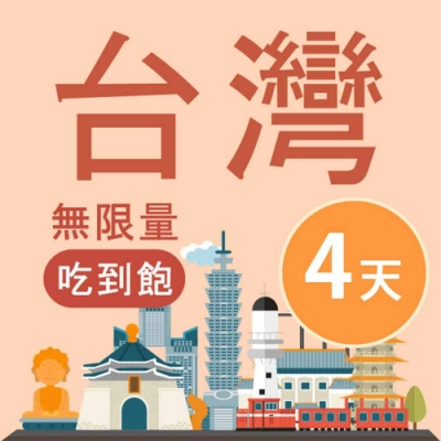 【Smart Go】台灣 網卡 4日 4G 不降速 上網 吃到飽 上網 SIM卡