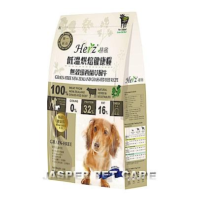 Herz赫緻 低溫烘焙健康狗糧 無穀紐西蘭草飼牛 2磅