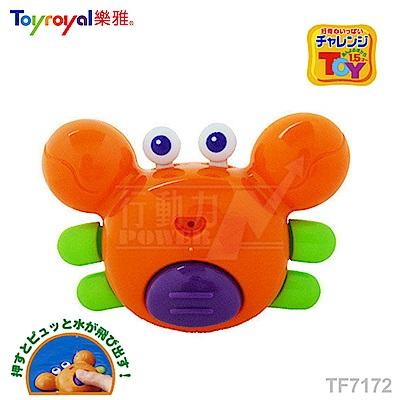 【任選】日本《樂雅 Toyroyal》洗澡玩具-小螃蟹