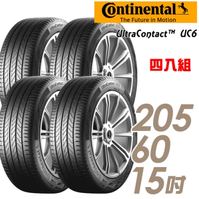【馬牌】UltraContact6 舒適操控輪胎_四入組_205/60/15(UC6)