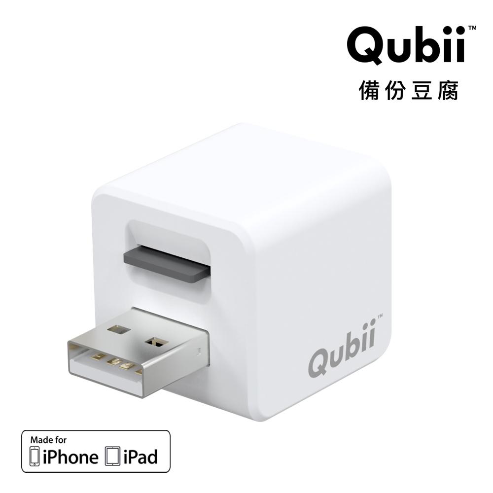 Qubii備份豆腐-充電即自動備份iPhone手機(不含記憶卡)