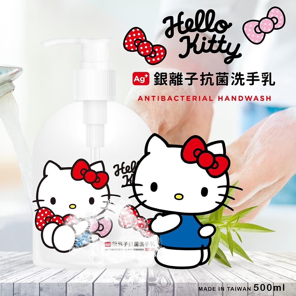 HELLO KITTY 銀離子洗手乳500ml/瓶
