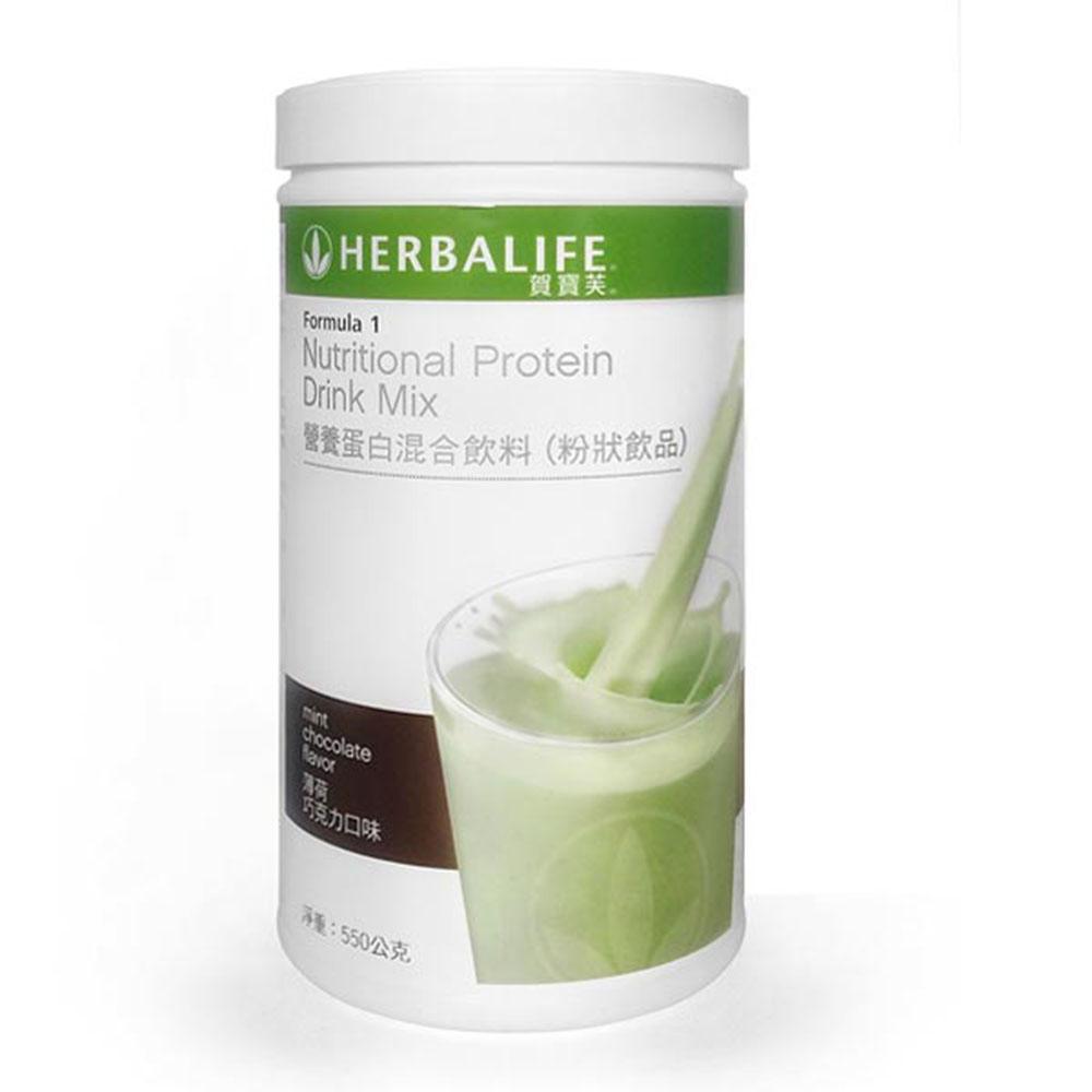 賀寶芙Herbalife體重管理營養系列-賀寶芙奶昔-營養蛋白混合飲料
