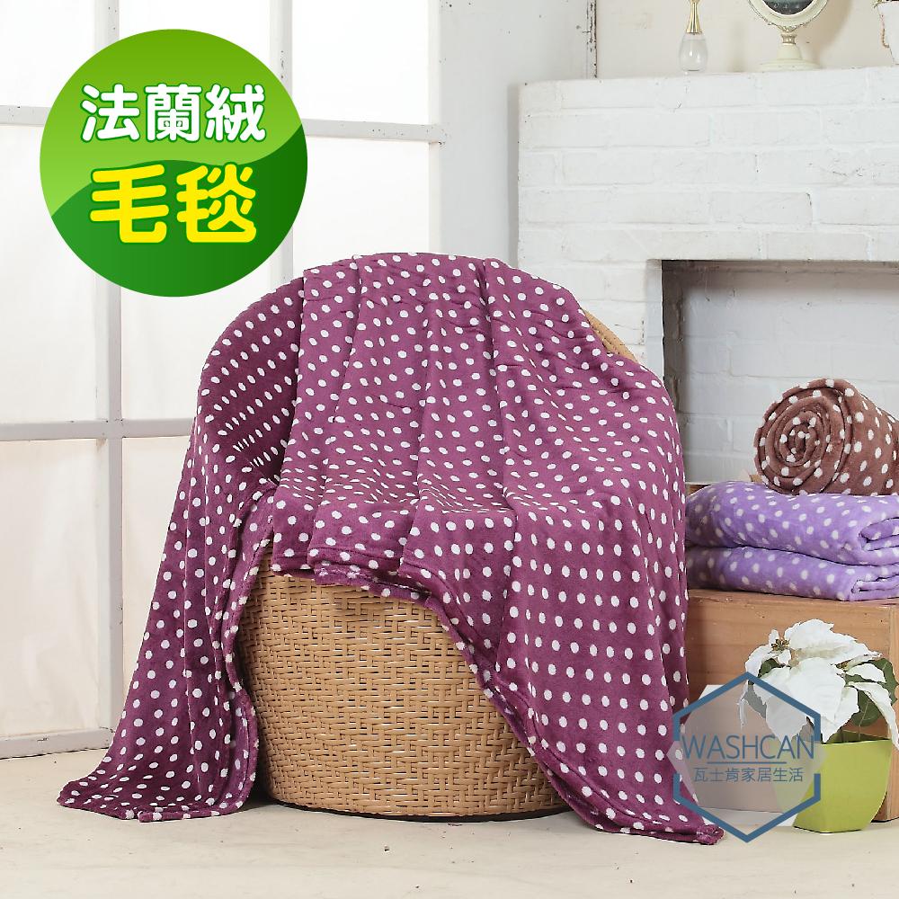 Washcan瓦士肯 普普風超柔手感藍莓紫法蘭絨毛毯
