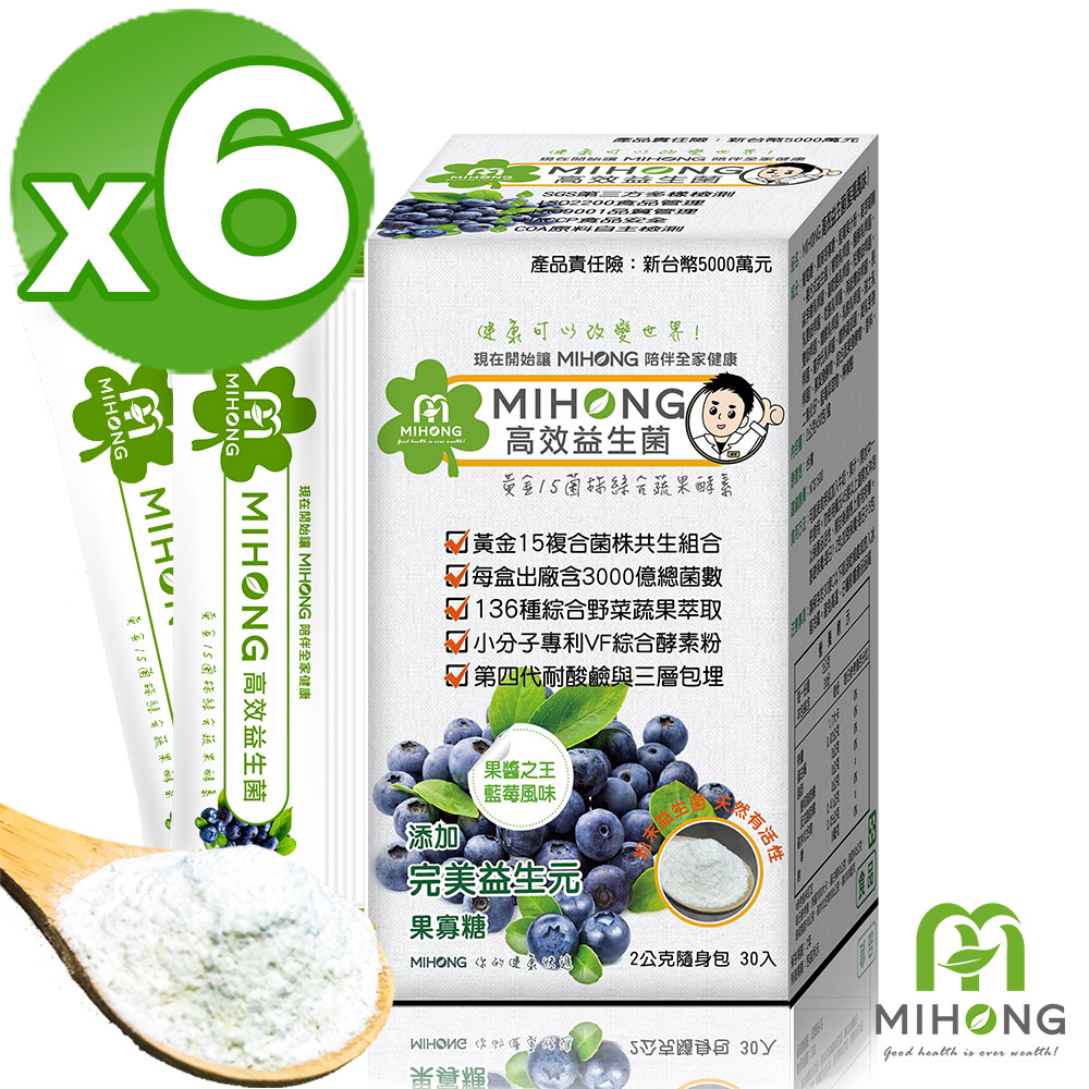 【MIHONG】高效益生菌-藍莓x6盒(30包/盒)