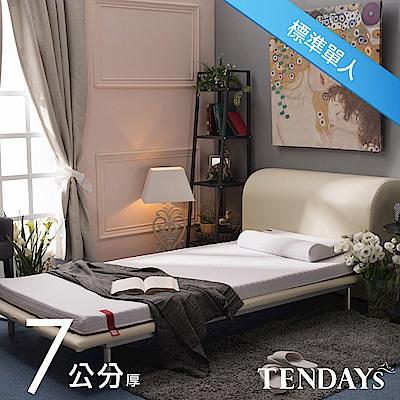 TENDAYS 柔織舒壓床墊 標準單人3尺 7cm厚