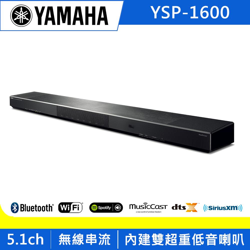 【預購】Yamaha山葉 YSP-1600 5.1聲道無線家庭劇院SoundBar