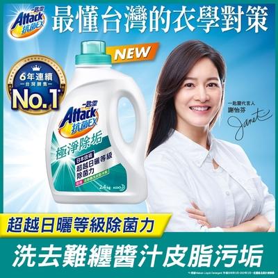 一匙靈Attack 抗菌EX極淨除垢洗衣精 (瓶裝2.4kg)