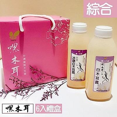 嘿木耳 綜合白木耳露6入禮盒(冰糖*3+無糖*3)