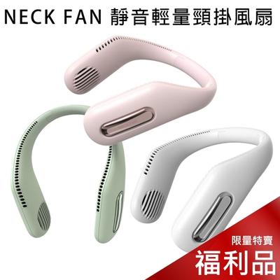 [福利品]NECK FAN 靜音輕量頸掛風扇 WT-F41 (僅包裝受損)