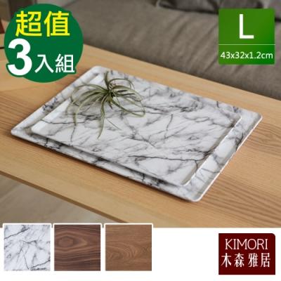 木森雅居 KIMORI simple 45度止滑置物盤/餐盤 L(3入)